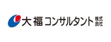 大福コンサルタント株式会社