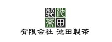 有限会社池田製茶